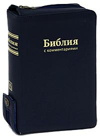 Библия с комментариями (подарочное издание). Синяя полноценная жизнь библия с комментариями подарочное издание