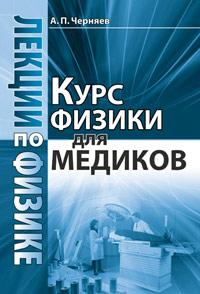 Лекции по физике. Курс физики для медиков