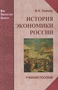 В. Н. Ковнир. История экономики России