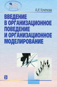 А. И. Кочеткова. Введение в организационное поведение и организационное моделирование
