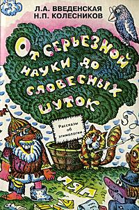 Л. А. Введенская, Н. П. Колесников От серьезной науки до словесных шуток