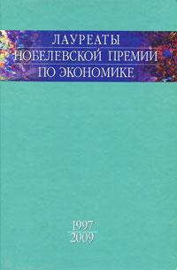 Лауреаты Нобелевской премии по экономике. Том 3. 1997-2009