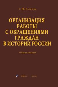 Организация работы с обращениями граждан в истории России