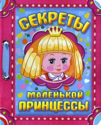 Секреты маленькой принцессы