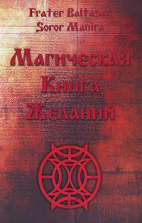 Frater Baltasar, Soror Manira Магическая Книга Желаний