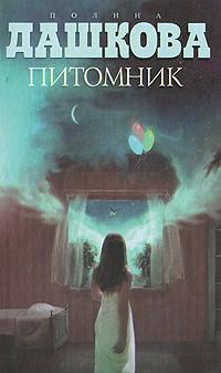 Полина Дашкова Питомник пентхаус в москве подмосковье