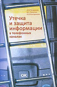 А. В. Петраков, В. С. Лагутин, А. В. Косариков. Утечка и защита информации в телефонных каналах