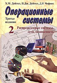 Х. М. Дейтел, П. Дж. Дейтел, Д. Р. Чофнес Операционные системы. Том 2. Распределенные системы, сети, безопасность