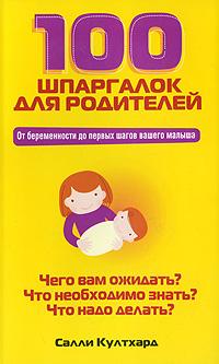 Салли Култхард. 100 шпаргалок для родителей