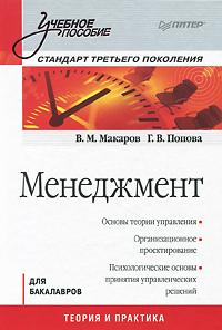 В. М. Макаров, Г. В. Попова Менеджмент. Стандарт третьего поколения в и жолдак с г сейранов менеджмент