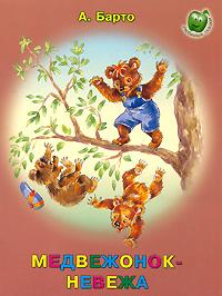 Медвежонок-невежа