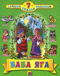 7 лучших сказок малышам. Баба Яга