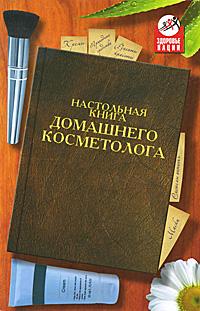 О. А. Герасимова. Настольная книга домашнего косметолога