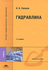 Н. Н. Лапшев Гидравлика  ф в должанский основы геофизической гидродинамики
