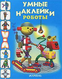 Роботы. Раскраска с наклейками