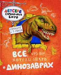 Все, что вы хотели знать о динозаврах