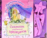 Секреты маленькой принцессы. Книжка-игрушка