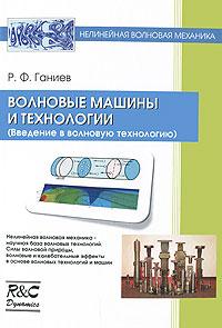 Волновые машины и технологии (введение в волновую технологию)