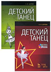 Детский танец (+ DVD-ROM)