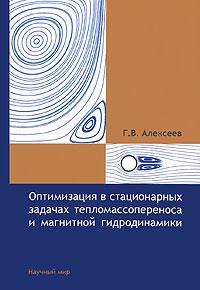 Г. В. Алексеев Оптимизация в стационарных задачах тепломассопереноса и магнитной гидродинамики  ф в должанский основы геофизической гидродинамики