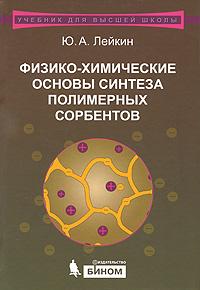 Физико-химические основы синтеза полимерных сорбентов