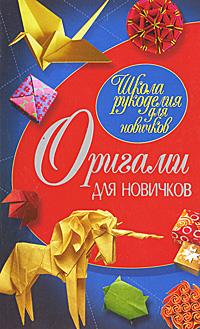 Оригами для новичков