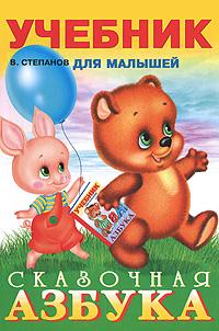 Подробнее о В. Степанов Сказочная азбука степанов в сказочная азбука