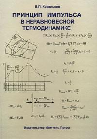 Принцип импульса в неравновесной термодинамике