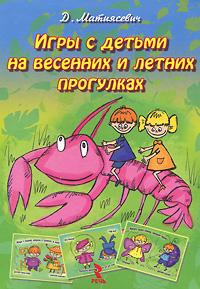 Игры с детьми на весенних и летних прогулках (набор из 25 карточек)