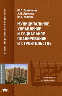 Муниципальное управление и социальное планирование в строительстве
