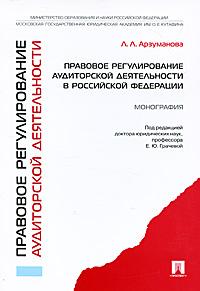 Правовое регулирование аудиторской деятельности в Российской Федерации