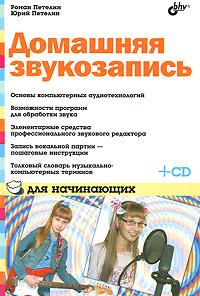Роман Петелин, Юрий Петелин. Домашняя звукозапись для начинающих (+ CD-ROM)