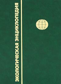 Экологическая энциклопедия. В 6 томах. Том 3. И-М энциклопедия для детей от а до я в 10 томах том 6 лаб нау