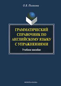 Грамматический справочник по английскому языку с упражнениями