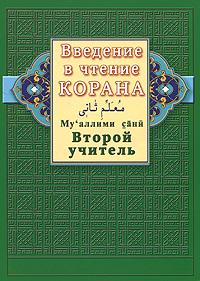 Ахмад Хади Максуди. Введение в чтение Корана. Второй учитель