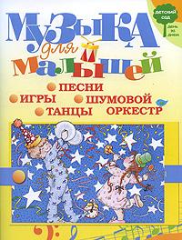 Музыка для малышей. Игры, песни, танцы, шумовой оркестр