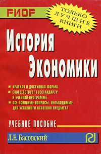 Л. Е. Басовский. История экономики