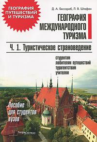 География международного туризма. В 2 частях. Часть 1. Туристическое страноведение