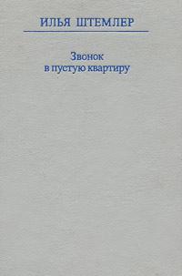 Илья Штемлер Звонок в пустую квартиру 2 комнатную квартиру калинина красноярск
