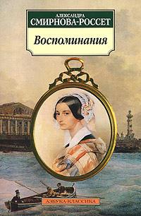 Александра Смирнова-Россет Александра Смирнова-Россет. Воспоминания александра салиева прокляты и забыты