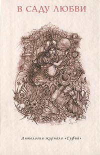 "В саду любви. Антология журнала ""Суфий"""