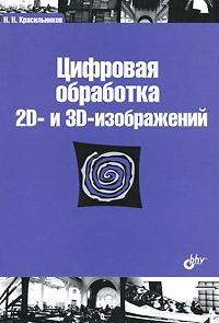 Н. Н. Красильников. Цифровая обработка 2D- и 3D-изображений