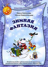 Ирина Каплунова, Ирина Новоскольцева Зимняя фантазия (+ 2 CD)  загребина г сценарий новогоднего праздника вып 3