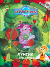 Лунтик и его друзья (+ CD)