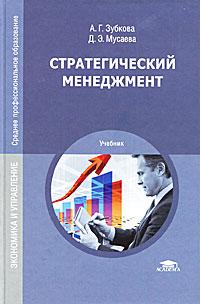 А. Г. Зубкова, Д. Э. Мусаева Стратегический менеджмент в и жолдак с г сейранов менеджмент