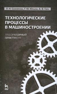 Технологические процессы в машиностроении. Лабораторный практикум