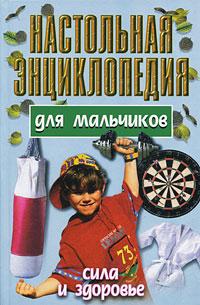 Настольная энциклопедия для мальчиков. Сила и здоровье