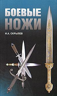 И. А. Скрылев Боевые ножи куплю боевые ножи фото и цены