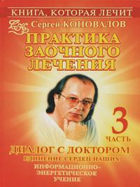 Сергей Коновалов Практика заочного лечения. Диалог с Доктором. Часть 3. Единение сердец наших