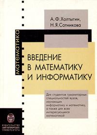 Введение в математику и информатику